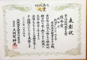 20130327_194039_copy