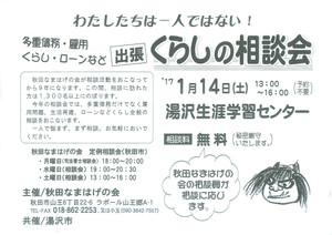 170114yuzawa